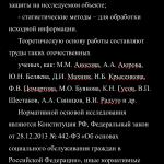 Иллюстрация №1: Анализ состояния современной системы социальной защита населения  в России (Дипломные работы - Право и юриспруденция).