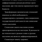 Иллюстрация №2: Анализ состояния современной системы социальной защита населения  в России (Дипломные работы - Право и юриспруденция).