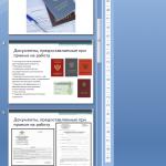 Иллюстрация №1: Трудовой договор и порядок его заключения (Презентации - Право и юриспруденция).