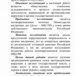 Иллюстрация №1: Коррупция в органах внутренних дел (Диссертации - Право и юриспруденция).