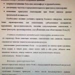 Иллюстрация №2: Дифференциальная диагностика острого коронарного синдрома у взрослого пациента и принципы оказания неотложной медицинской помощи фельдшером в условиях ЦРБ (Дипломные работы - Медицина).