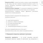 Иллюстрация №1: Формирование конкурентных преимуществ фирмы ООО Петрострой (Курсовые работы - Экономика предприятия).