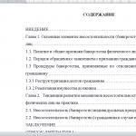 Иллюстрация №2: БАНКРОТСТВО ФИЗИЧЕСКИХ ЛИЦ (Диссертации - Право и юриспруденция).