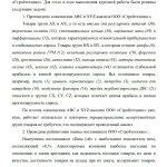 Иллюстрация №6: Анализ и оценка эффективности системы закупок (Курсовые работы - Логистика).