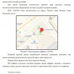 Иллюстрация №3: Уникальный бизнес-план кофейни по стандартам Worldskills (Бизнес план - Логистика).