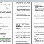 Иллюстрация №1: Контрольная работа основы права вариант 4 РАНХиГС (Контрольные работы - Право и юриспруденция).