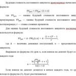 Иллюстрация №1: Контрольная работа 1 по дисциплине «Финансовые вычисления» ФДО ТУСУР (Контрольные работы - Финансы).