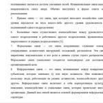 Иллюстрация №1: Контрольная работа по дисциплине «Менеджмент» ФДО ТУСУР (Контрольные работы - Менеджмент).