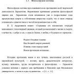 Иллюстрация №1: Основные мотивы лирики Лермонтова (Курсовые работы - Литература).