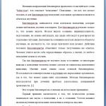 Иллюстрация №1: Научные направления и школы в современной психологии (Курсовые работы - Психология).