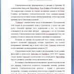 Иллюстрация №2: Научные направления и школы в современной психологии (Курсовые работы - Психология).