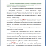 Иллюстрация №1: Понятие интеллекта в психологии (Контрольные работы - Психология).