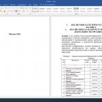 Иллюстрация №1: Контрольная работа по Анализу финансовой отчетности вариант 1 (Контрольные работы - Экономический анализ).