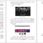 Иллюстрация №1: Культурная журналистика (Дипломные работы - Журналистика).