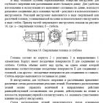 Иллюстрация №1: Обработка глубоких отверстий (Рефераты - Технологические машины и оборудование).