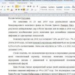 Иллюстрация №1: Курсовая работа Инфляция содержание, причины, механизм. Особенности инфляции в России (Курсовые работы - Экономика).