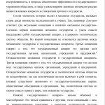 Иллюстрация №1: Государственный аппарат (Курсовые работы - Политология).