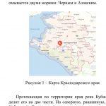 Иллюстрация №1: Гастрономический туризм на основе Краснодарского края (Курсовые работы - Туризм).