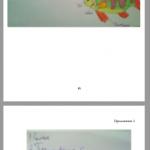 Иллюстрация №1: Формирование коммуникативных УУД с помощь технологии РКМЧП (Дипломные работы - Педагогика).