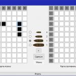 Иллюстрация №3: Разработка игры \»Морской бой\» на платформе .NET Framework C# (Дипломные работы - Программирование).