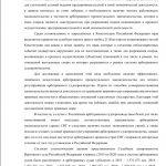 Иллюстрация №1: Арбитражное судопроизводство в Российской Федерации и странах СНГ (Дипломные работы - Право и юриспруденция).
