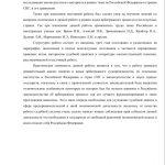 Иллюстрация №3: Арбитражное судопроизводство в Российской Федерации и странах СНГ (Дипломные работы - Право и юриспруденция).