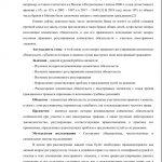 Иллюстрация №2: Алименты с участием иностранных граждан (Курсовые работы - Право и юриспруденция).