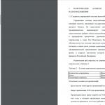 Иллюстрация №1: Оптимизация системы налогообложения с помощью упрощенной системы налогообложения (Бизнес план - Бухгалтерский учет и аудит).
