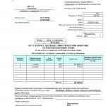 Иллюстрация №1: Учет денежных средств в кассе организации (Курсовые работы - Бухгалтерский учет и аудит).