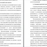 Иллюстрация №1: Маркетинговые исследования ВАРИАНТ 24 (Контрольные работы - Менеджмент).