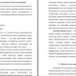 Иллюстрация №1: Оценка имущества и независимая оценка стоимости бизнеса (Контрольные работы - Бухгалтерский учет и аудит).