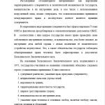 Иллюстрация №1: Правовые аспекты гуманитарной интервенции в современном мире (Курсовые работы - Право и юриспруденция).
